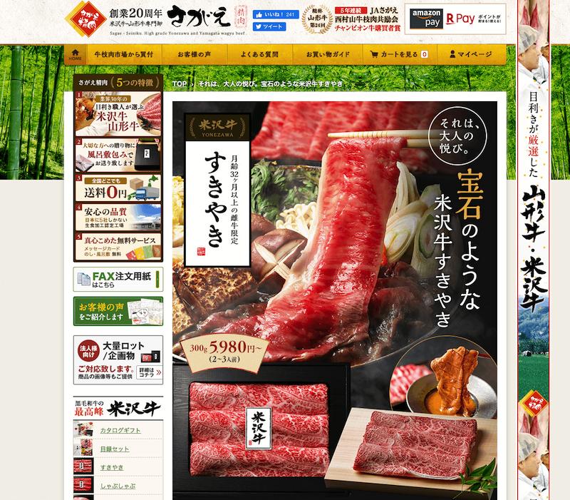 さがえ精肉のすき焼き肉のページ