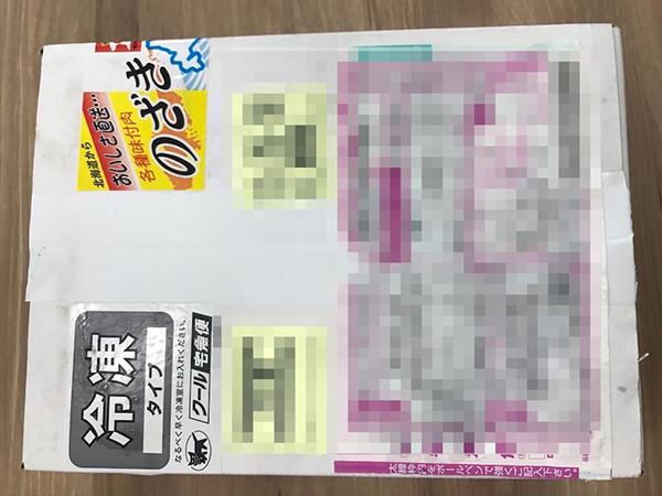北海道産牛ユッケの箱