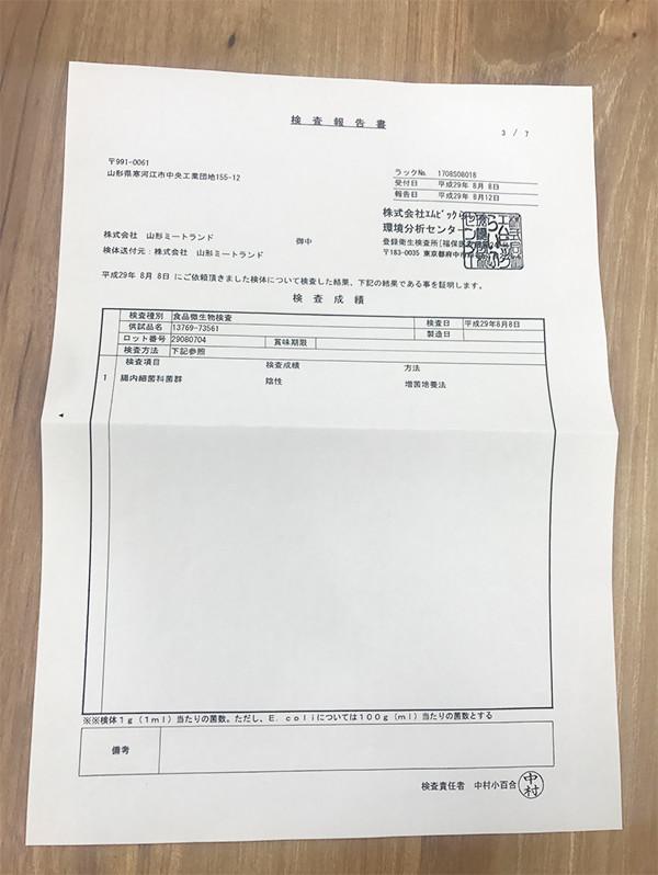 山形牛ユッケ菌検査証明書