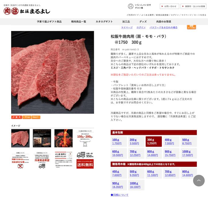 松坂牛焼肉用肩モモバラ